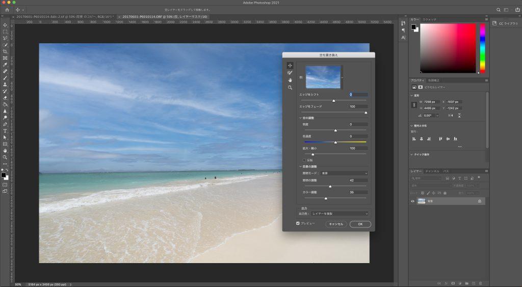 00e65b146b803cf159e098fbcd9cbb4f 1024x564 - Luminar VS Photoshop 空を置き換える機能、スカイリプレースメントを比較