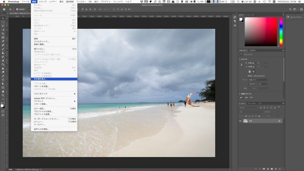 32447991028fe99720626df0ced32fb1 1024x576 - Luminar VS Photoshop 空を置き換える機能、スカイリプレースメントを比較