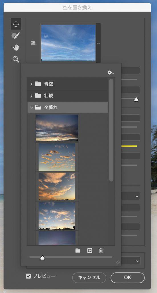 5fc96ca218232a548b61125d4cb1b11e 551x1024 - Luminar VS Photoshop 空を置き換える機能、スカイリプレースメントを比較