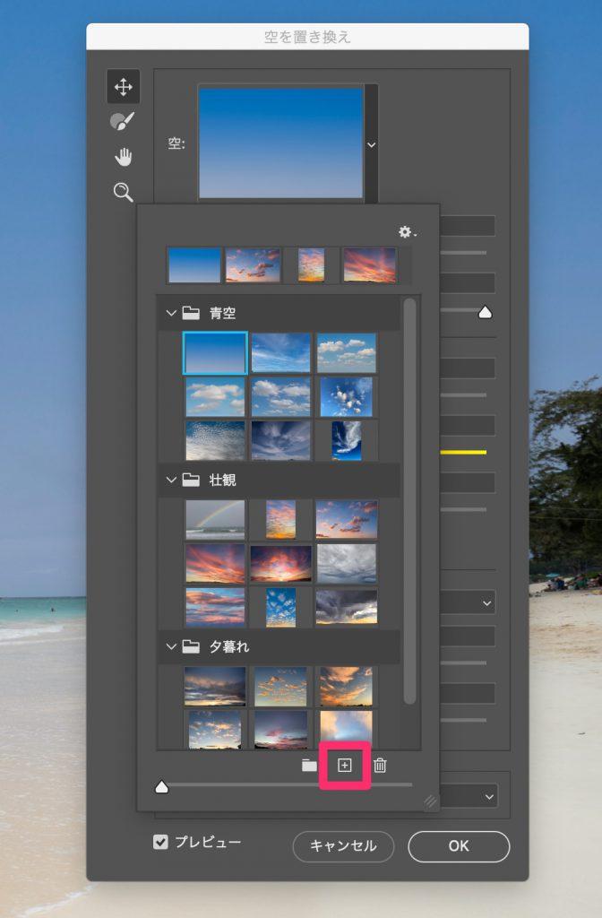 62688549e07504d18e92724bfe255211 672x1024 - Luminar VS Photoshop 空を置き換える機能、スカイリプレースメントを比較