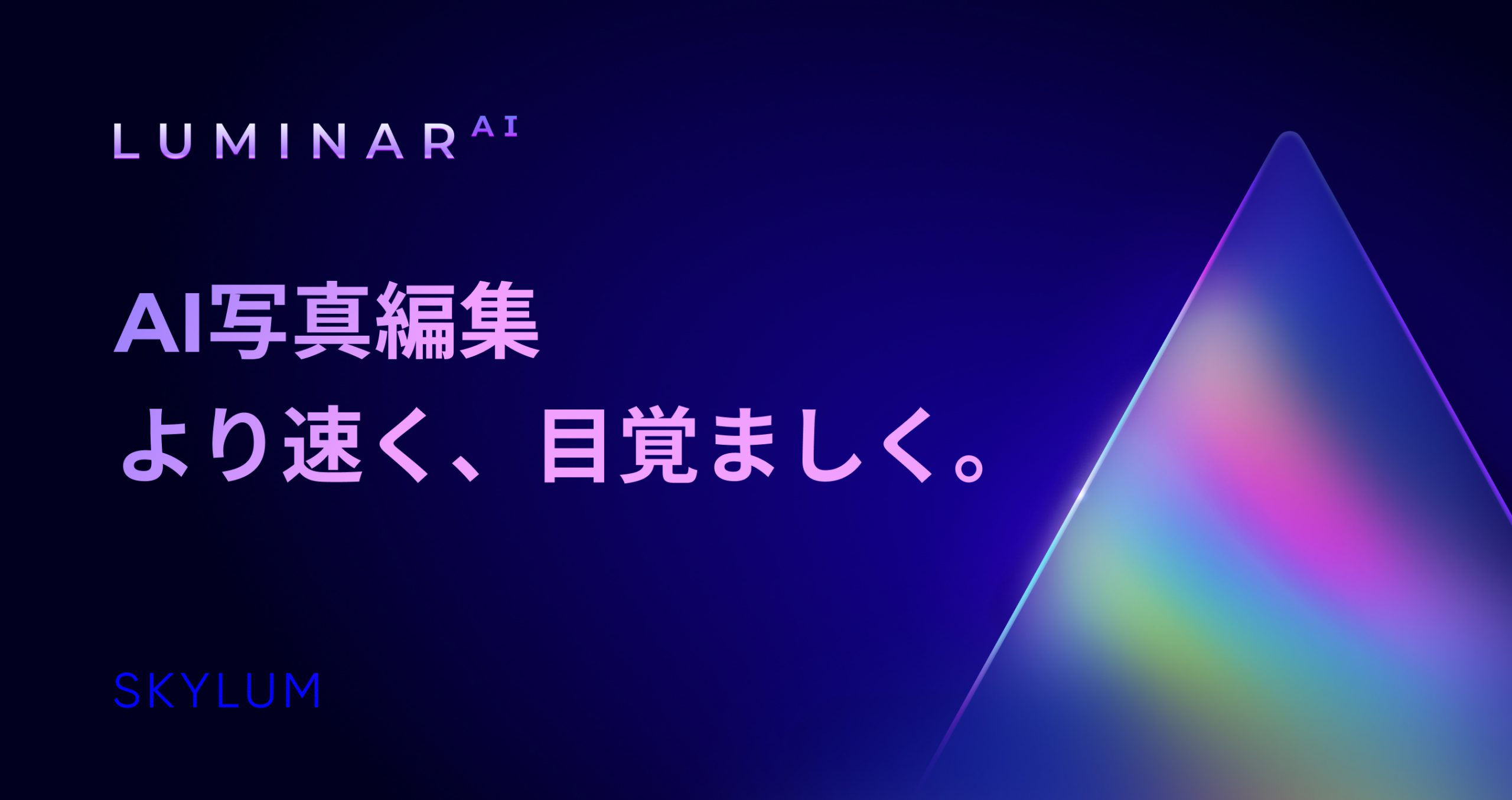 Luminar AI launch banner 2 2 scaled - LuminarAI 最新情報まとめ