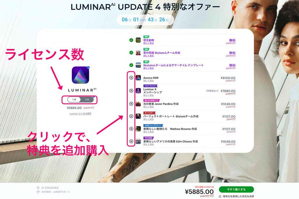 080d882fa3f3538358c4fae75ea0b5cb 1024x683 - Luminar AI ・Neo 最新セール情報|Luminar Neo先行予約セール開催中!!
