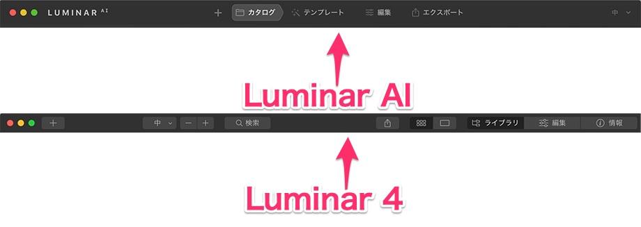 0c173a1910822627a38edf8b5710f221 - Luminar AIの特徴やLuminar 4との違いを比較|割引クーポン・新機能・変更点を解説