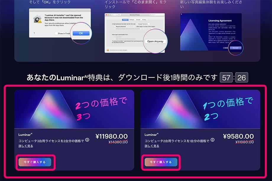 0d927b933c7d06dbcb032047e2957a72 - Luminar AI 無料トライアル版の入手方法とインストールの手順(体験版)