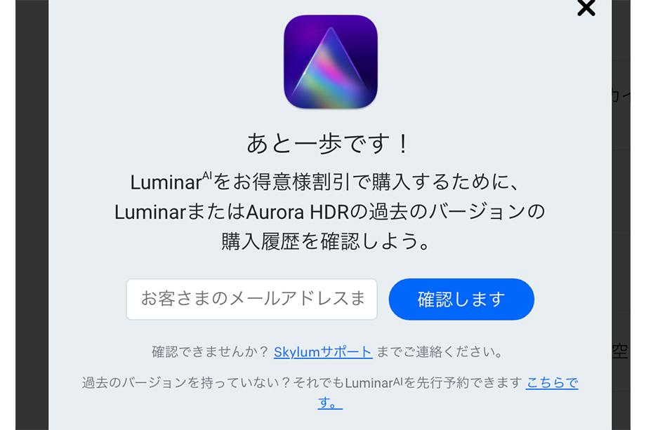 0e21d3fe2b6c2748be36ba4c7797219f - 割引クーポン付き!Luminar AIセール情報(随時更新中)