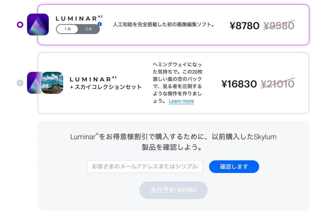 0fd8a192cc87bbd70026365ee0917220 1024x691 - Luminar AI 使い方&レビュー  (ルミナー 割引プロモーションコード付き)