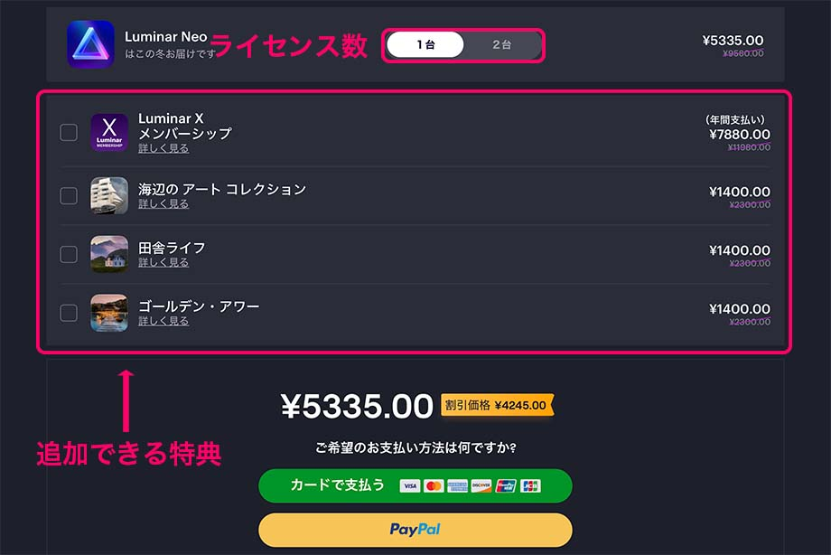 1142b2bbfd6c01cfb2ee48a4a139151b - Luminar AI ・Neo 最新セール情報 Luminar Neo先行予約セール開催中!!