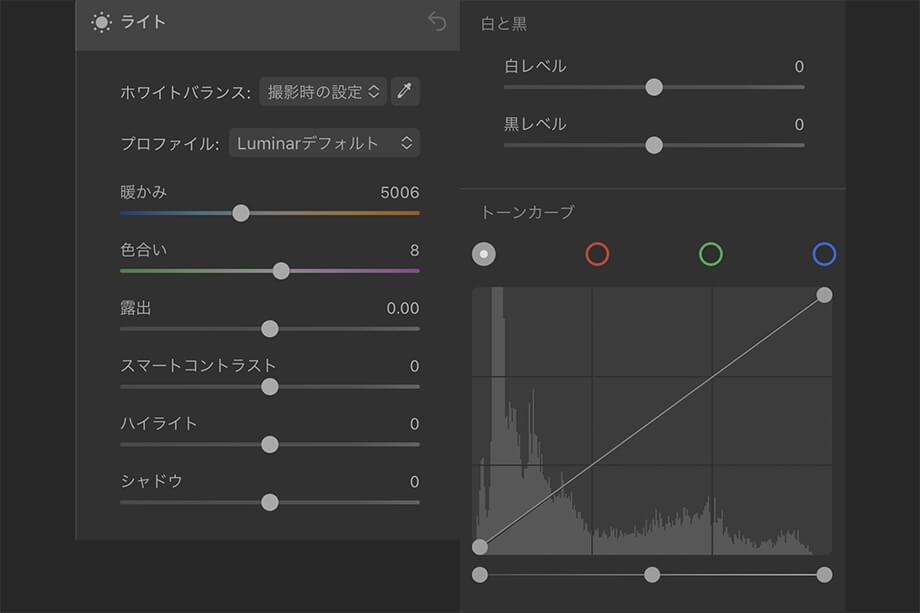 2174839253a0130780fff656fa933796 - Luminar AI 使い方&レビュー|ルミナー プロモーションコード付き