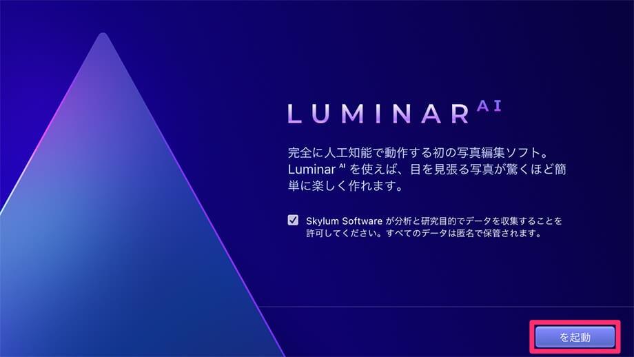 3cf80fd1b5e1f4d5e3d0fbb7b7858da6 1 - Luminar AI 使い方&レビュー|ルミナー プロモーションコード付き