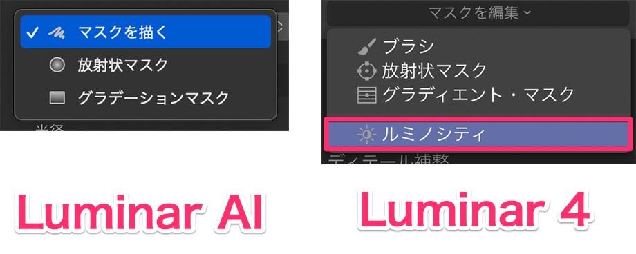 43978f963b01e01f1d45563aa0576170 - Luminar AIの特徴やLuminar 4との違いを比較|割引クーポン・新機能・変更点を解説
