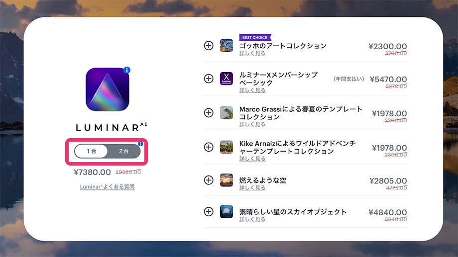 4612f365de596e973d792344407a1029 - Luminar AI ・Neo 最新セール情報|Luminar Neo先行予約セール開催中!!