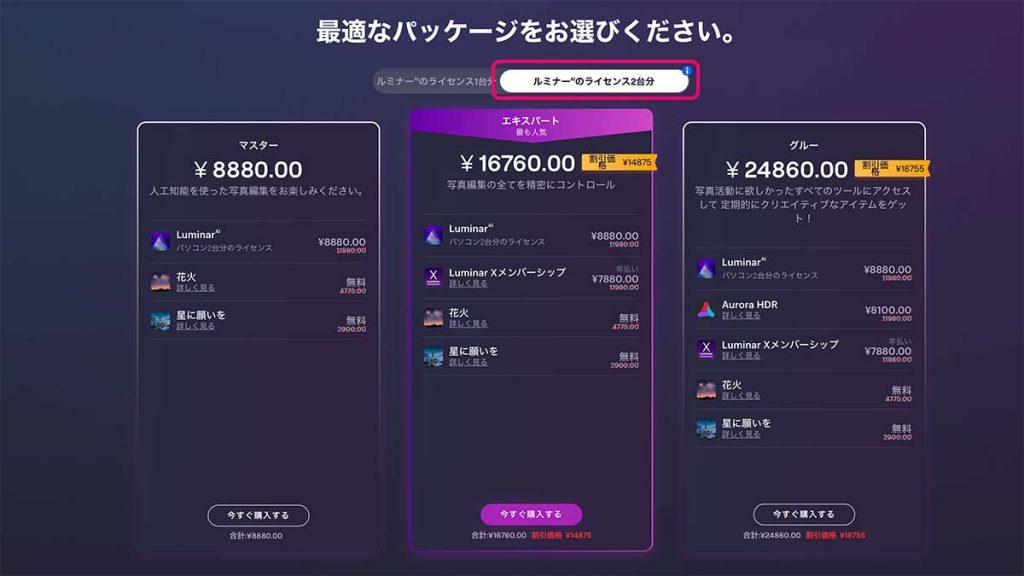 55416bd4020a5c6bd5da446dfbf6de87 1024x576 - Luminar AI ・Neo 最新セール情報|Luminar Neo先行予約セール開催中!!