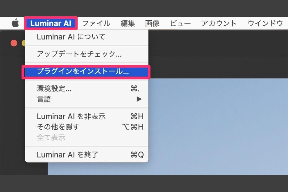 5de7fe403d31f63c608d24f8dc128caa - Luminar AI 使い方&レビュー|ルミナー プロモーションコード付き
