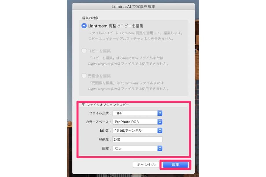 756466f90072dfe3a963a18c4f2970d6 - Luminar AI 使い方&レビュー|ルミナー プロモーションコード付き