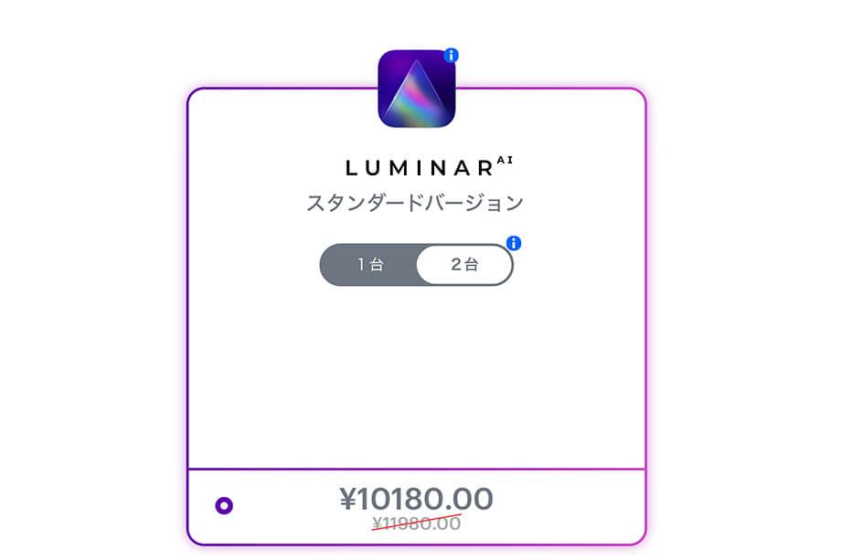 7a07c9c2a5f222ab5ae273623bb23c29 - 割引クーポン付き!Luminar AIセール情報(随時更新中)