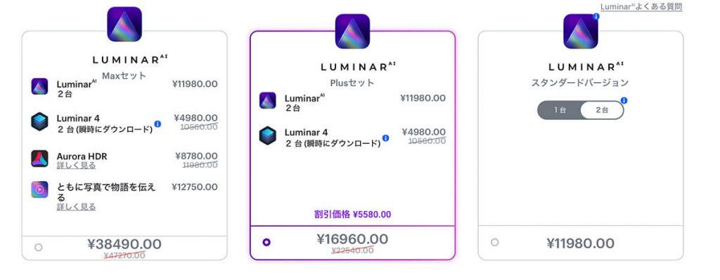 8659da555d321227d146bba7ef30bd13 1024x399 - Luminar AI 使い方&レビュー  (ルミナー 割引プロモーションコード付き)