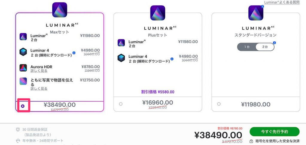 886968a75c2b9d7ec8463dd4e37ccd01 1024x484 - Luminar AI 使い方&レビュー  (ルミナー 割引プロモーションコード付き)
