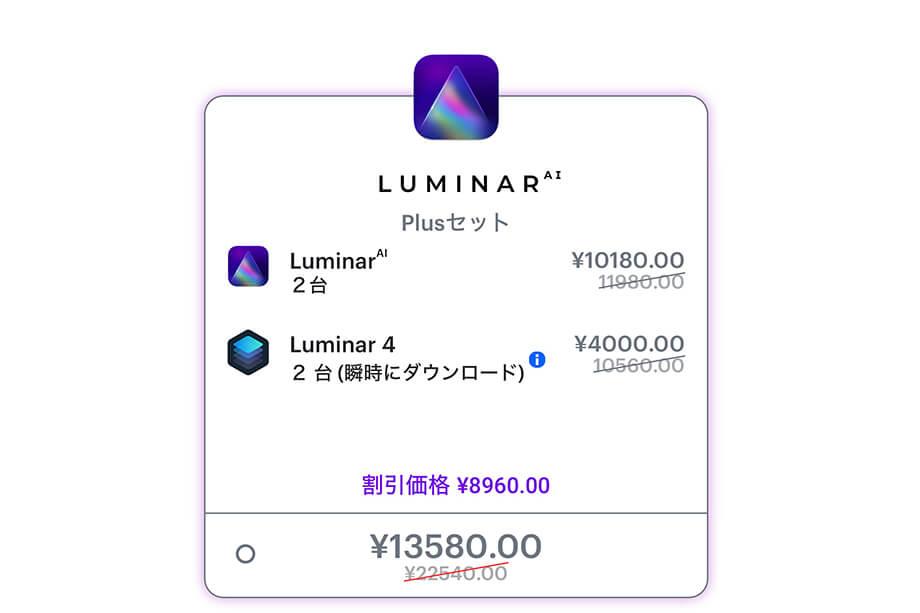 burakku - 割引クーポン付き!Luminar AIセール情報(随時更新中)