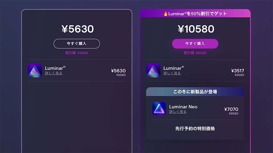 dbe1ad57934cdaae14e46e009ce6a6ed - Luminar AI ・Neo 最新セール情報|Luminar Neo先行予約セール開催中!!