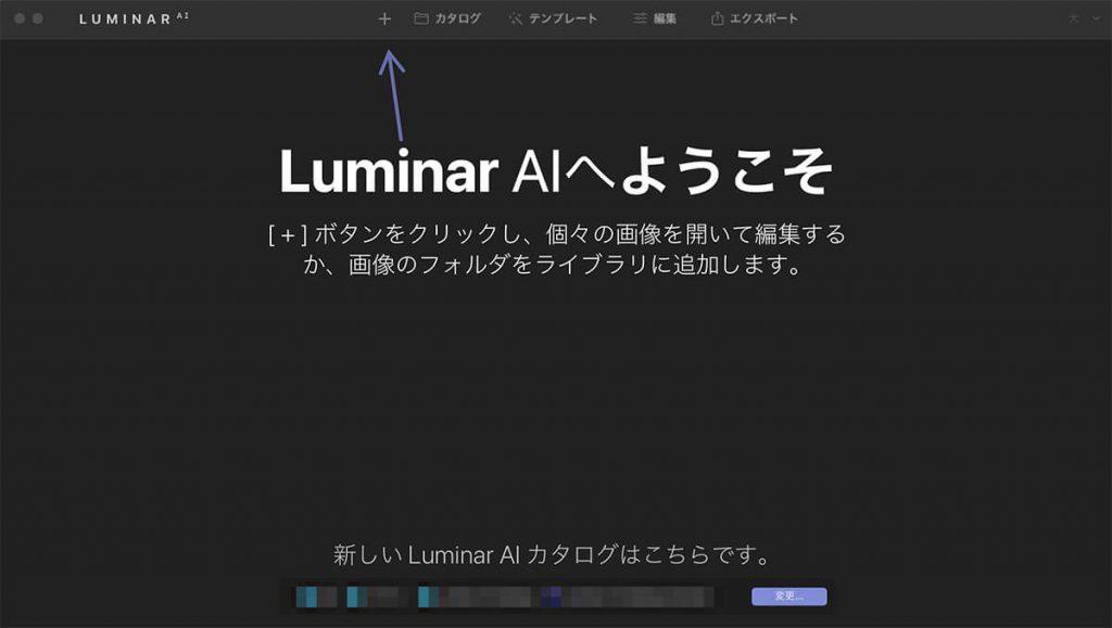 dede8a87eabeb8e79a579565afc85126 1 1024x579 - Luminar AI 使い方&レビュー|ルミナー プロモーションコード付き