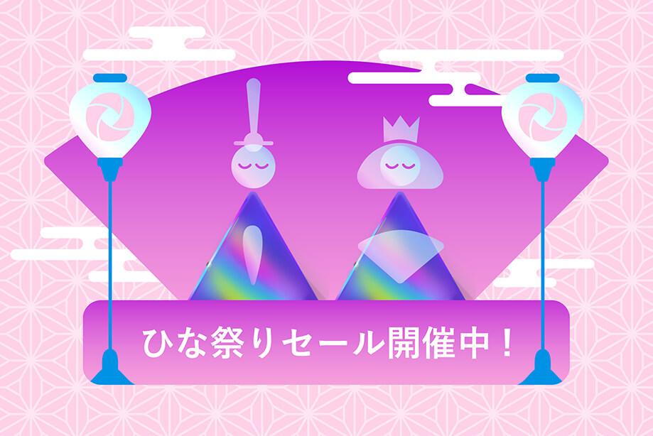hiunamatsuri heroimage - 割引クーポン付き!Luminar AIセール情報(随時更新中)
