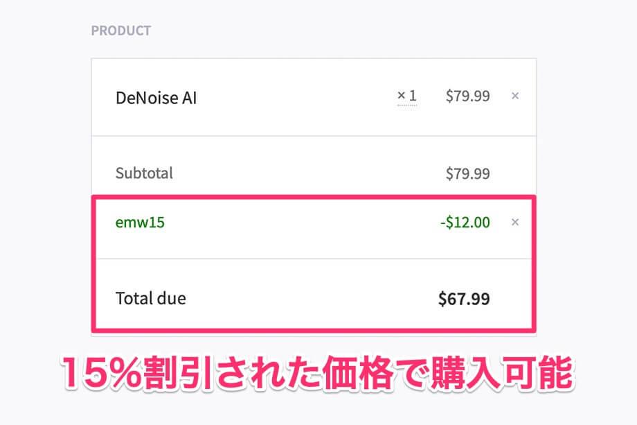 21b5ef0f6e98472a79863b6802324c9e - クーポン付き!! Topaz Denoise AI 使い方&レビュー|画像ノイズ除去アプリ