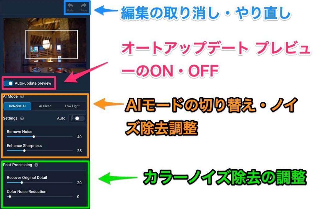 DeNoise AI26 1024x674 - クーポン付き!! Topaz Denoise AI 使い方&レビュー|画像ノイズ除去アプリ