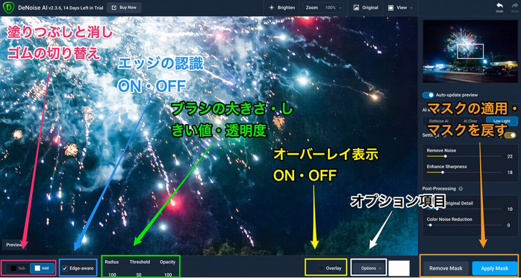 DeNoise AI35 1024x546 - クーポン付き!! Topaz Denoise AI 使い方&レビュー|画像ノイズ除去アプリ