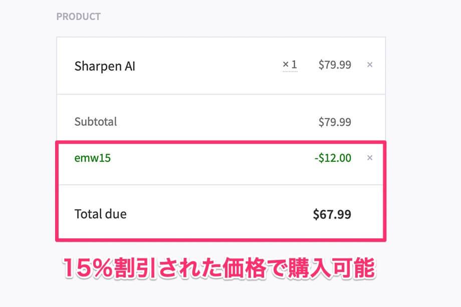 4dbea07265335c93b501e748829e34ea - クーポン付き!Topaz Sharpen AIの購入方法から使い方までレビュー|画像シャープネス処理アプリ