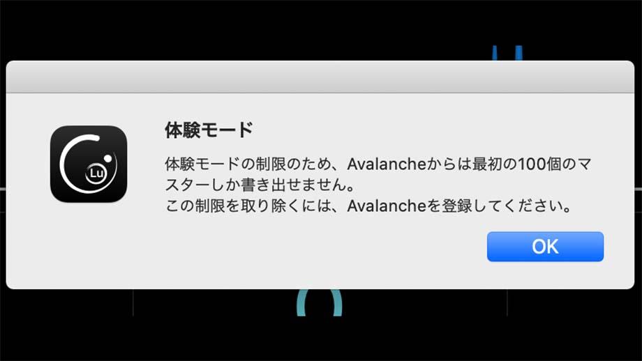 7b196c733f4a3e298789f99663dcc31d - カタログ移動アプリ「Avalanche」レビュー|Luminar・Lightroom対応