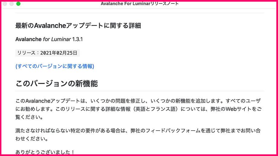 Avalanche12 - カタログ移動アプリ「Avalanche」レビュー|Luminar・Lightroom対応