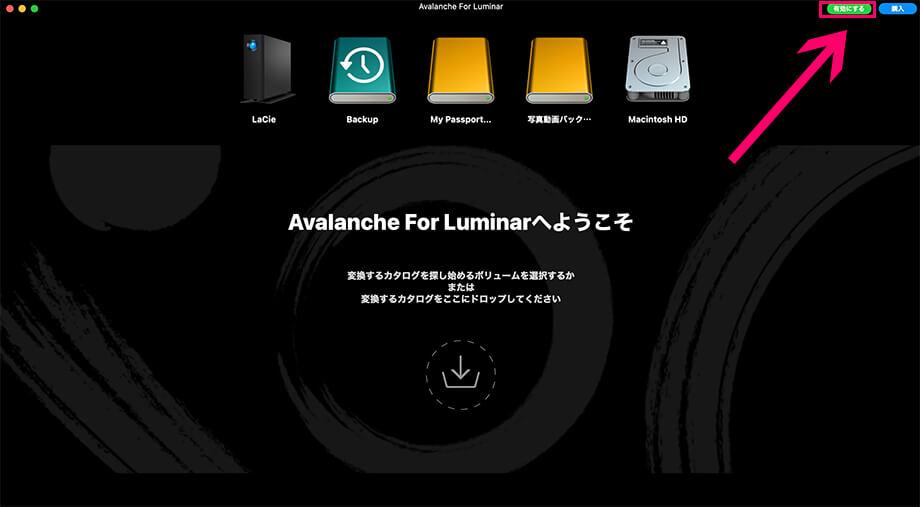 Avalanche13 - カタログ移動アプリ「Avalanche」レビュー|Luminar・Lightroom対応