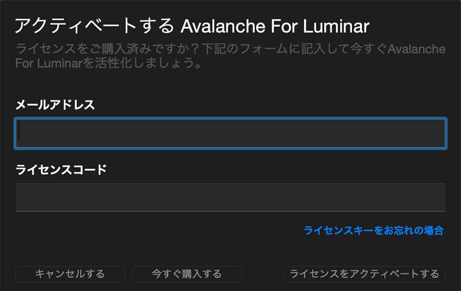 Avalanche14 - カタログ移動アプリ「Avalanche」レビュー|Luminar・Lightroom対応