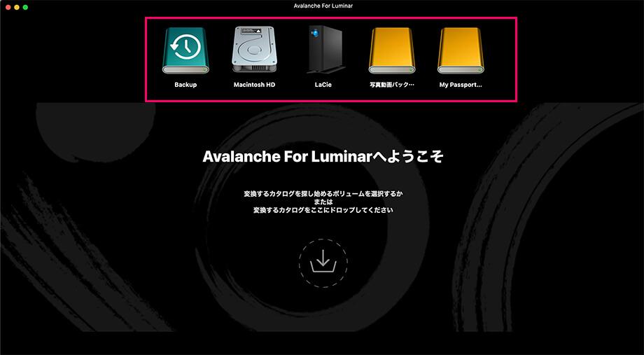Avalanche15 - カタログ移動アプリ「Avalanche」レビュー|Luminar・Lightroom対応