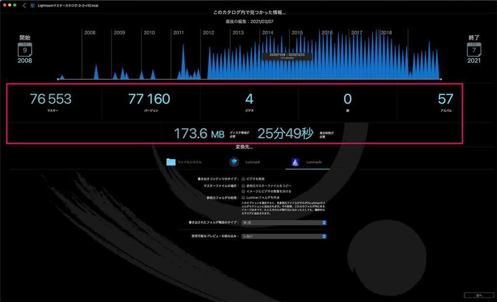 Avalanche17 1024x623 - カタログ移動アプリ「Avalanche」レビュー|Luminar・Lightroom対応