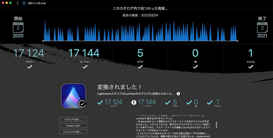 Avalanche21 - カタログ移動アプリ「Avalanche」レビュー|Luminar・Lightroom対応