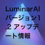 Luminar AI1.2 150x150 - Luminar AI バージョン 1.2 アップデート情報|スカイ AIで空の反射が追加・テンプレート機能の改善など