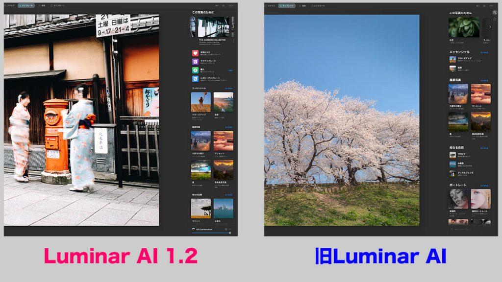 c4070a3fccb3814e6b47c172edd3dd02 1024x576 - Luminar AI バージョン 1.2 アップデート情報|スカイ AIで空の反射が追加・テンプレート機能の改善など