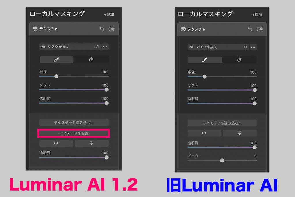 fc0481afb801796fbc5edcb7038bfe24 1024x683 - Luminar AI バージョン 1.2 アップデート情報|スカイ AIで空の反射が追加・テンプレート機能の改善など
