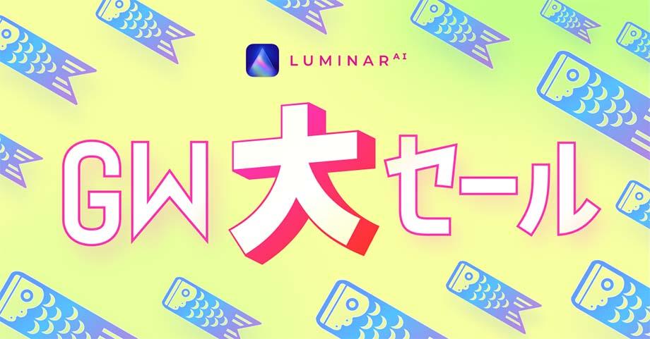 1200x628 3 - Luminar AI 使い方&レビュー|ルミナー プロモーションコード付き