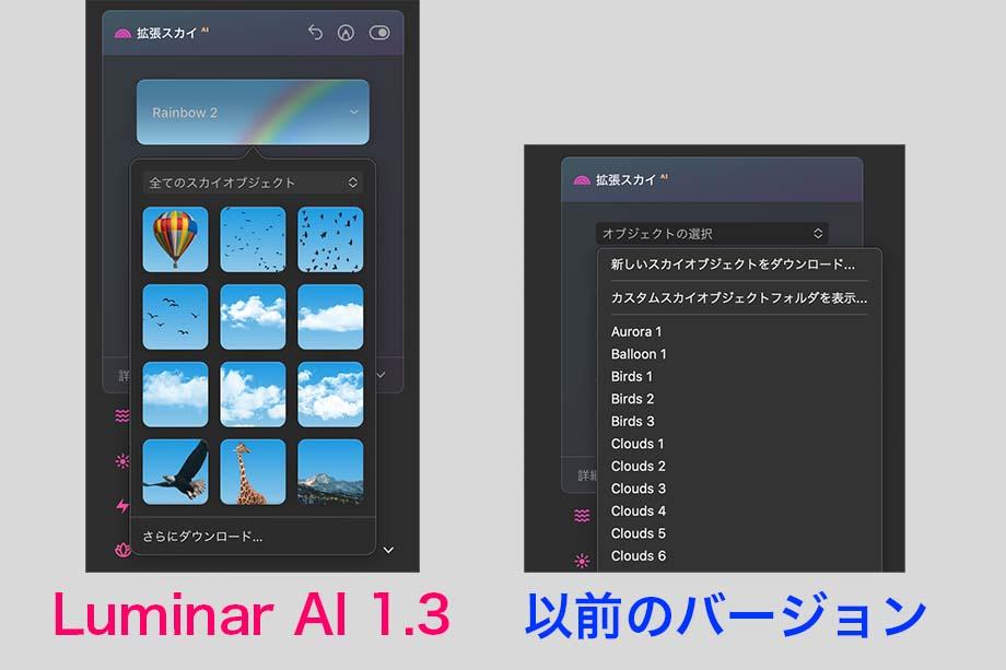 3a23eb2bf5f3cc625ae266140560e69a - Luminar AI バージョン 1.3 アップデート情報|M1 Macネイティブ対応・スカイ AIの改善など