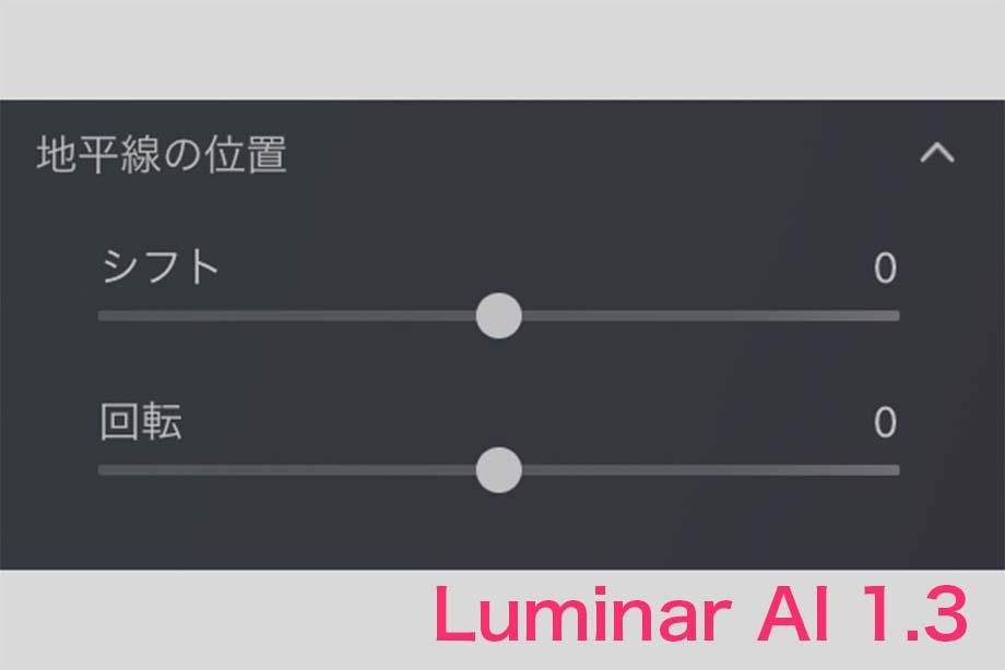 4a42eb8fe3f3b40ca124d0374018867d - Luminar AI バージョン 1.3 アップデート情報|M1 Macネイティブ対応・スカイ AIの改善など