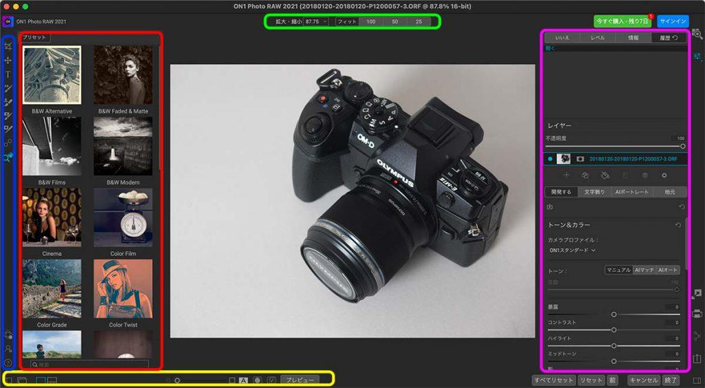 764b6896c67719c0354932b19767fe23 1024x564 - ON1 Photo RAWレビュー|割引クーポン・無料体験版・使い方を解説