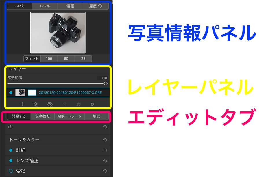 81eb66f2213118121941c40bc48cf544 - ON1 Photo RAWレビュー|割引クーポン・無料体験版・使い方を解説