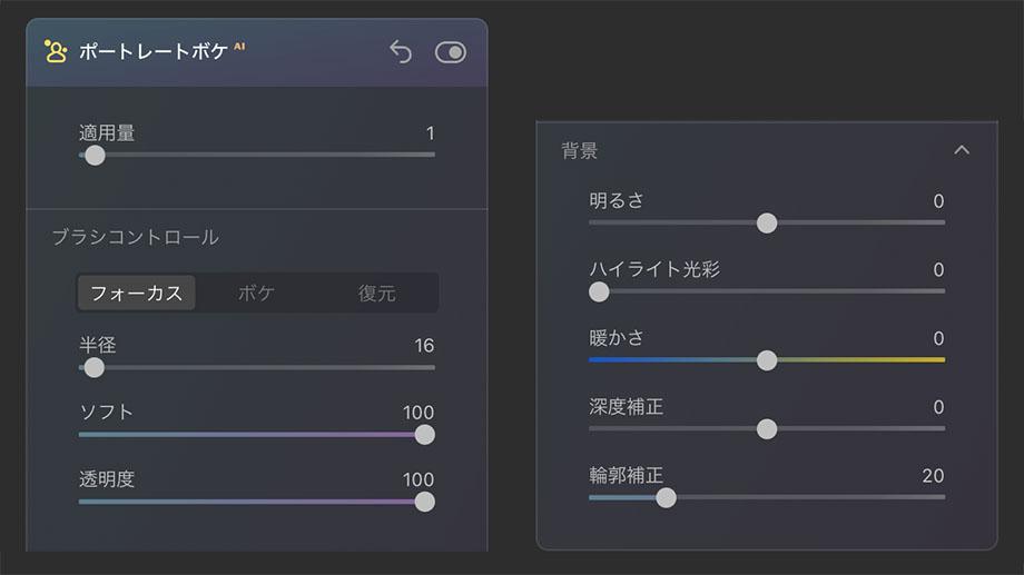 95a70282a2541482b20d7c85413e7220 - 「ポートレートボケ AI」が追加 | Luminar AI バージョン 1.4 アップデート情報
