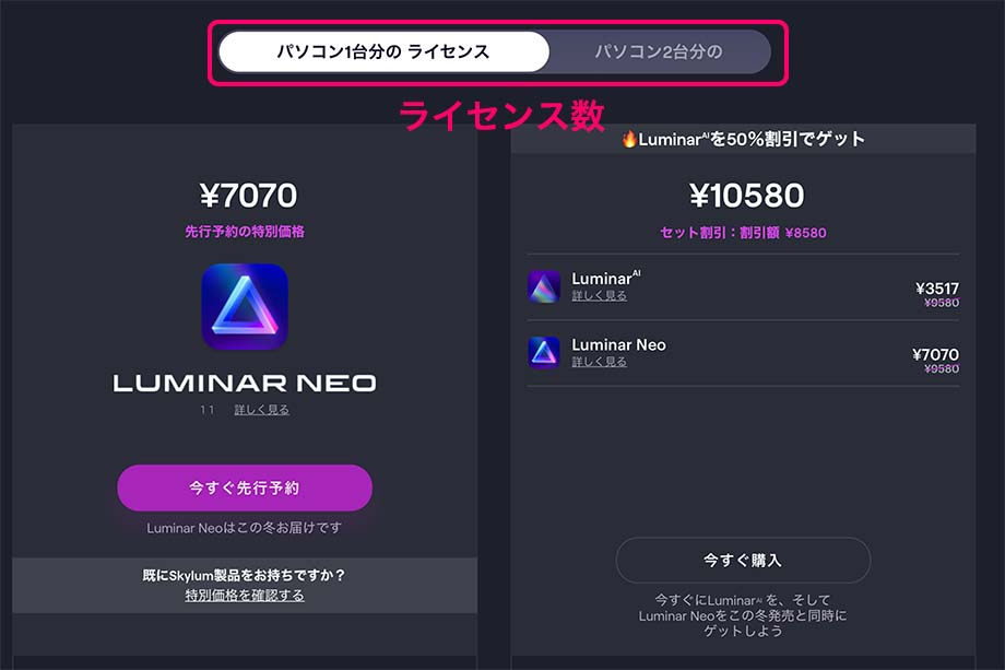 a12005dc95459457750de0d50608f35d - Luminar Neoとは|購入方法・新機能・最新情報をレビュー(先行予約開催中)