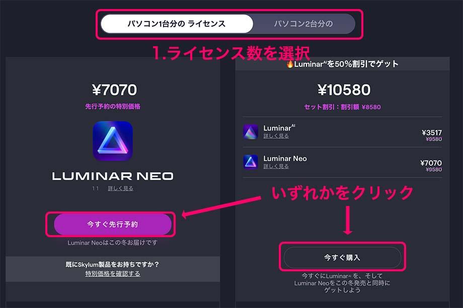 bf76f3fb651da8261629755a05dfbef2 - Luminar Neoとは|購入方法・新機能・最新情報をレビュー(先行予約開催中)